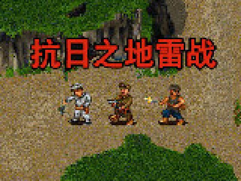 抗日之地雷战 中文版