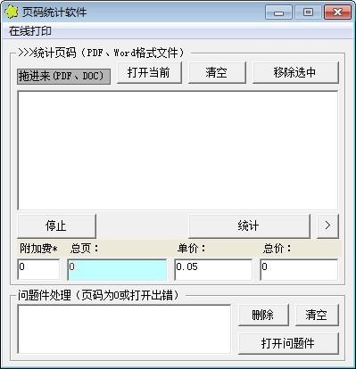 页码统计软件下载