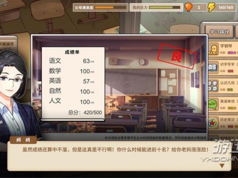 中国式家长女儿版 Steam正版下载