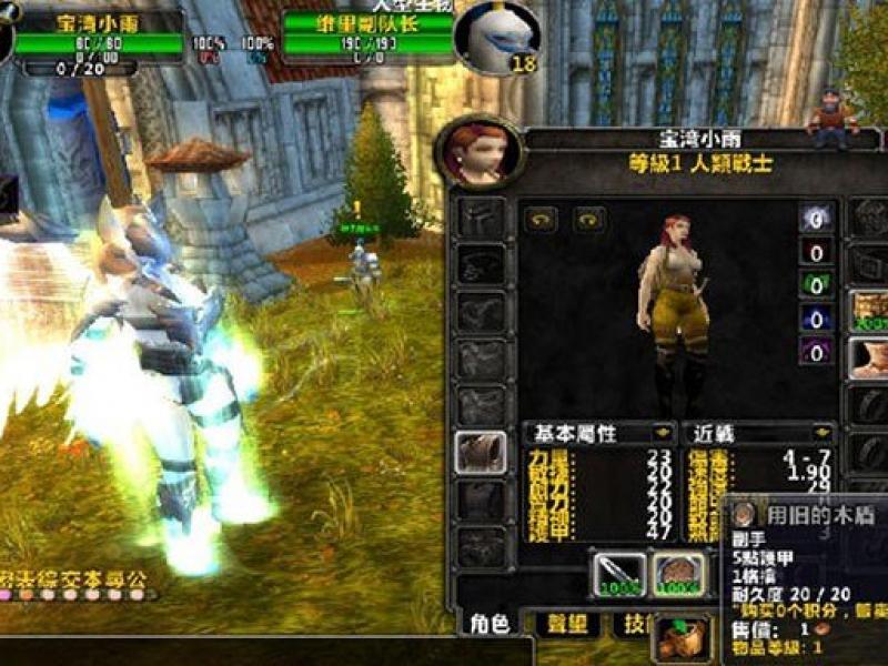 魔兽世界单机版4.3 中文版下载