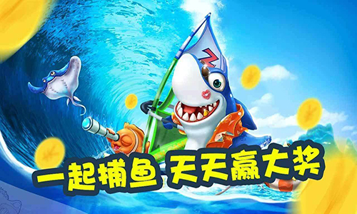 网络捕鱼游戏大厅软件合辑