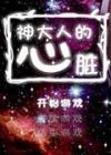 神大人的心脏 中文版