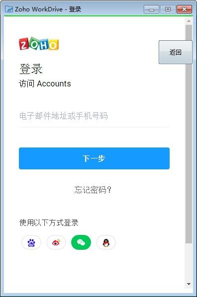 Zoho WorkDrive(轻量型企业网盘)下载