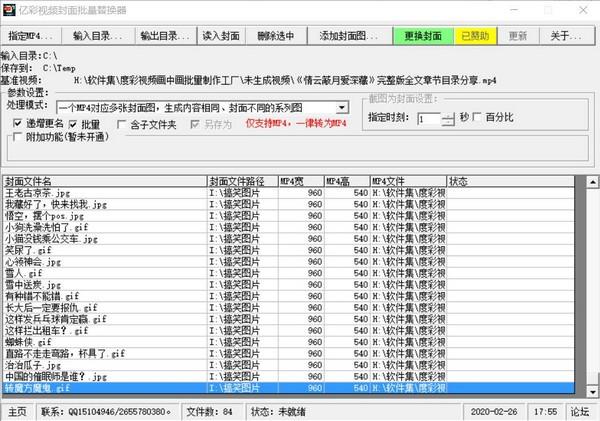 亿彩视频封面批量替换器下载