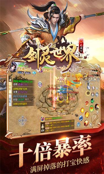 剑灵世界软件截图1