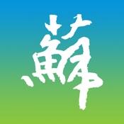 江苏政务服务