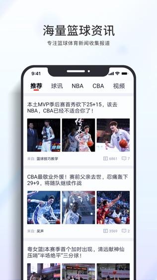 篮球客软件截图1