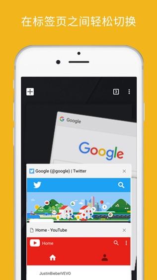 Chrome软件截图2