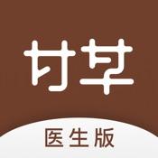 甘草医生(医生版)—