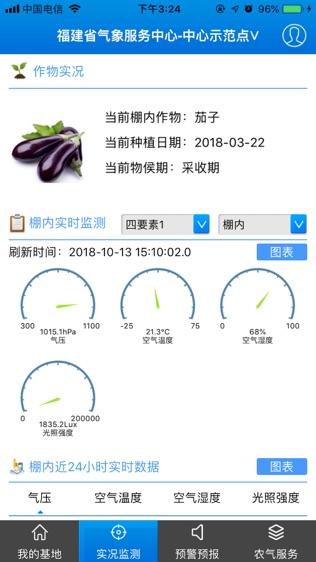 农气宝软件截图0