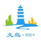 义乌市民卡