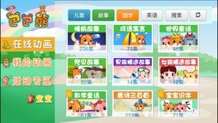 巴巴熊儿歌故事 HD软件截图2