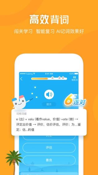 沪江开心词场软件截图1