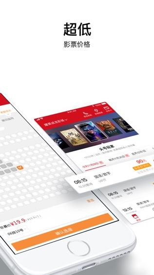耀莱成龙国际影城软件截图1