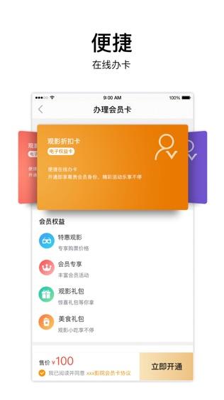 耀莱成龙国际影城软件截图2