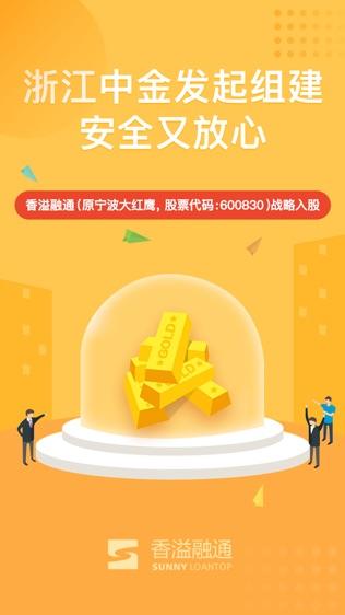 金有金—掌上黄金管家软件截图0