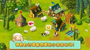 小羊羊软件截图2