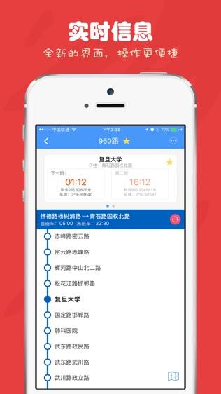 上海公交软件截图1