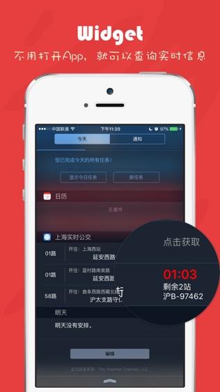 上海公交软件截图2