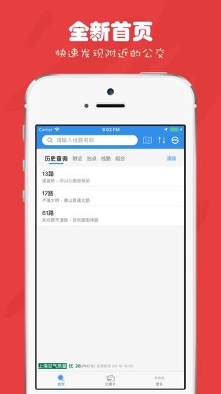 上海公交软件截图0