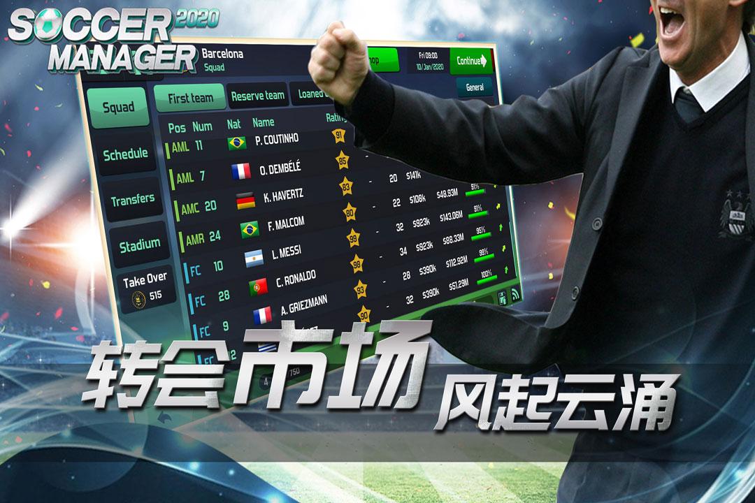 梦幻足球世界软件截图2