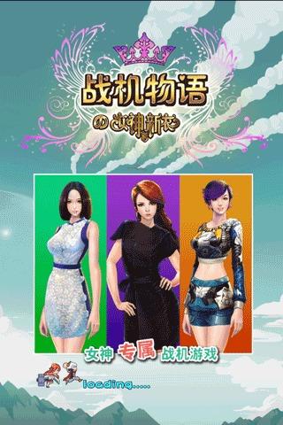 战机物语の女神的新衣软件截图1