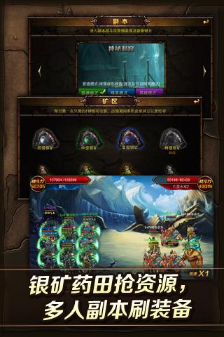 魔兽最强战队软件截图0