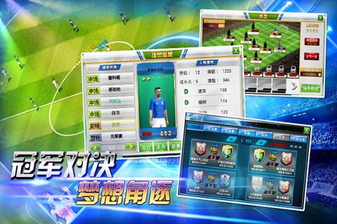 辉煌足球软件截图2