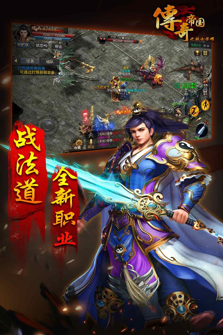 传奇帝国之骑士荣耀软件截图0
