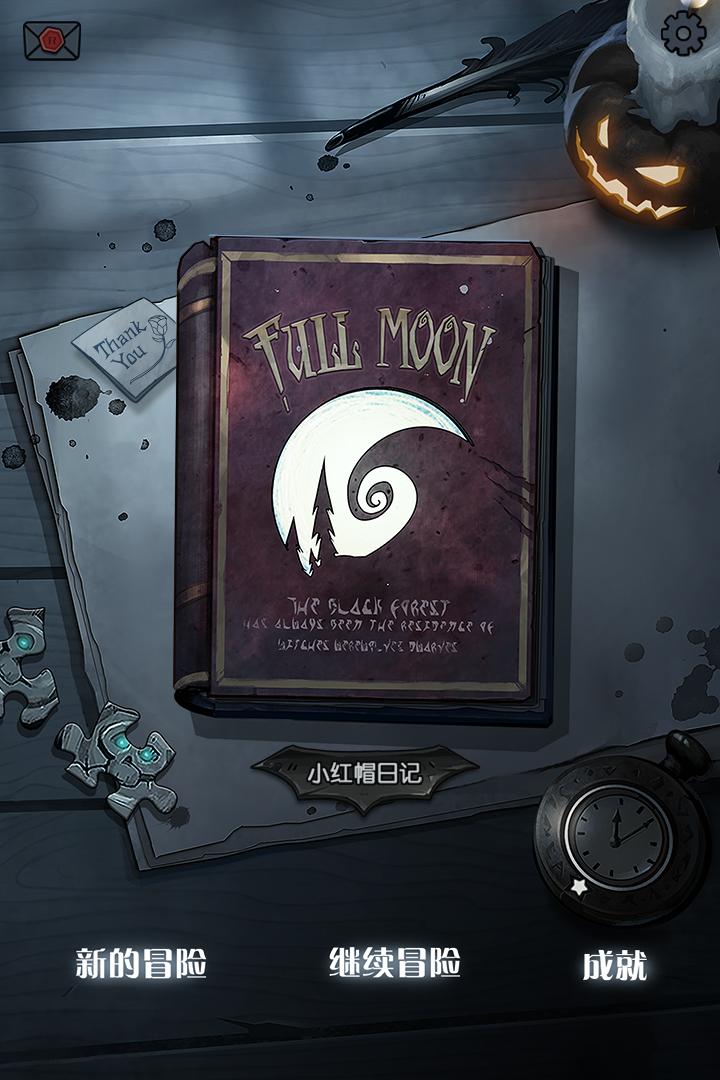 月圆之夜软件截图0