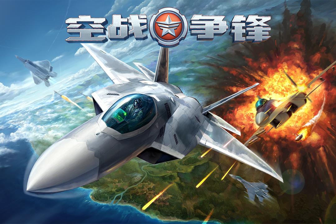 空战争锋软件截图4