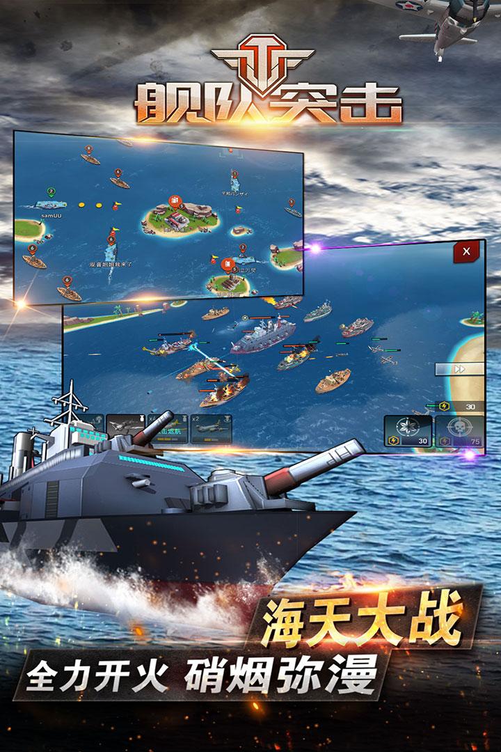 舰队突击软件截图2