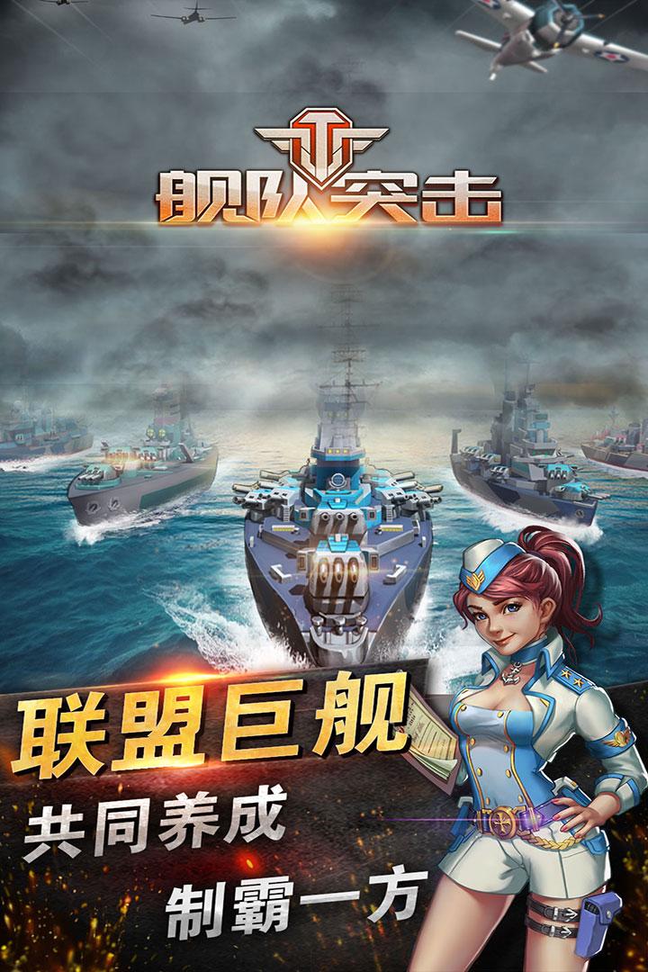 舰队突击软件截图3