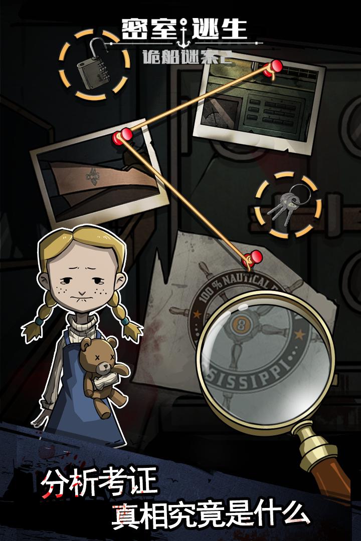 密室逃生之诡船谜案2软件截图0