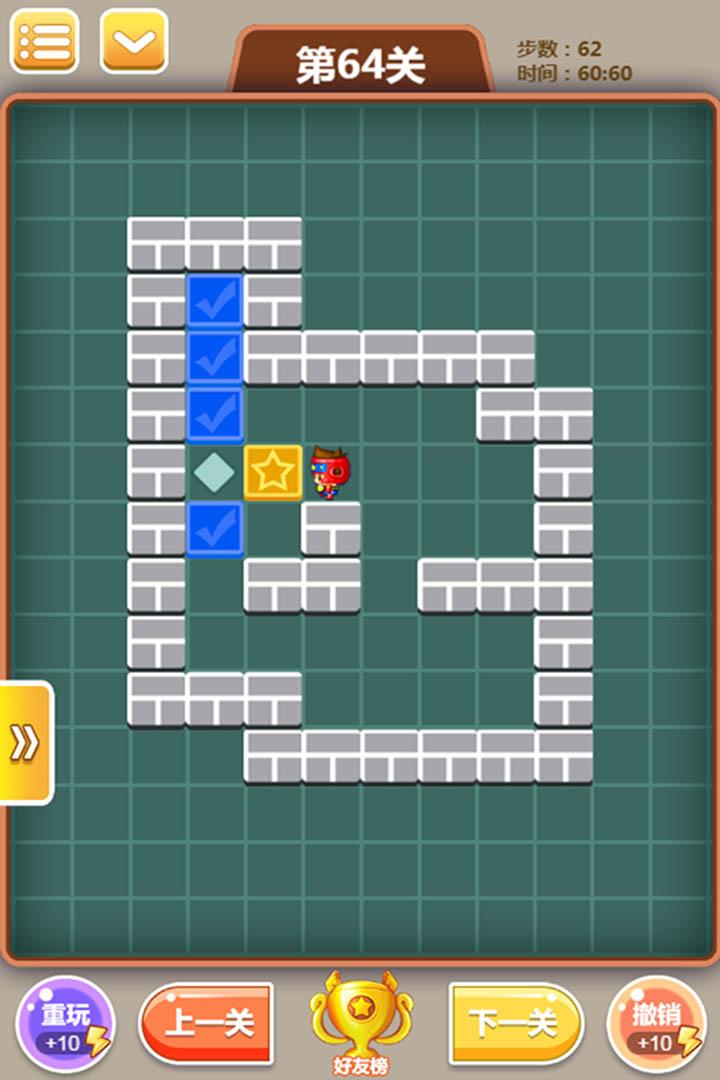 逻辑箱子软件截图2