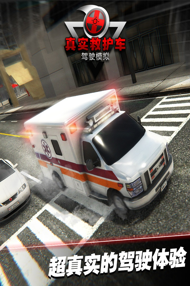 真实救护车驾驶模拟软件截图3