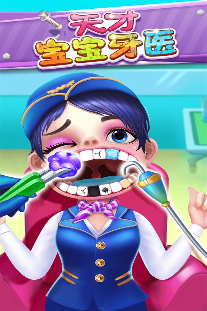 天才宝宝牙医软件截图1