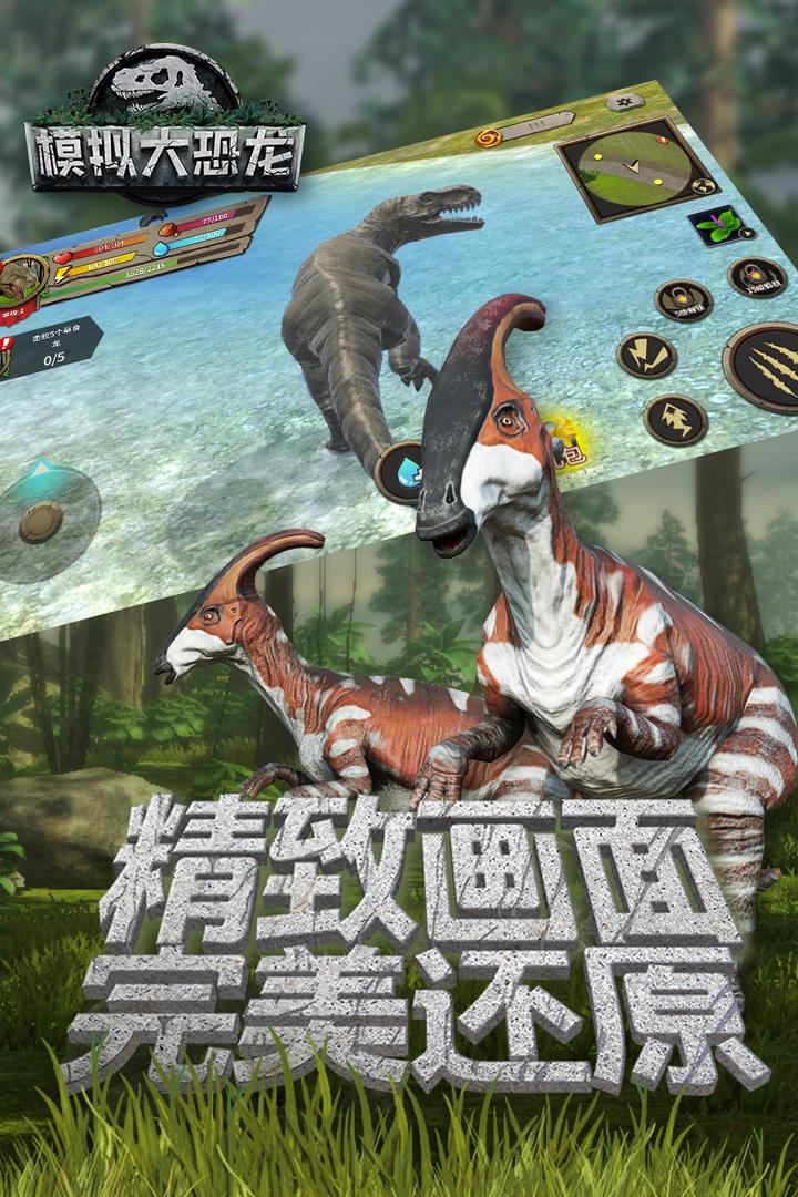 模拟大恐龙软件截图3