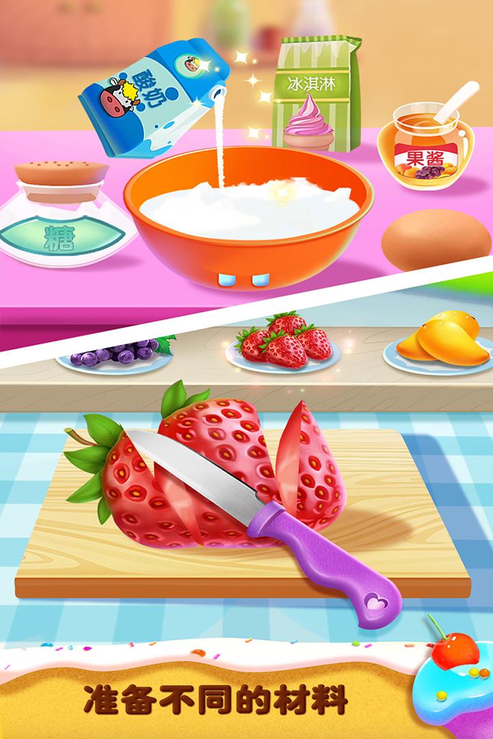 彩虹冰淇淋大师软件截图3