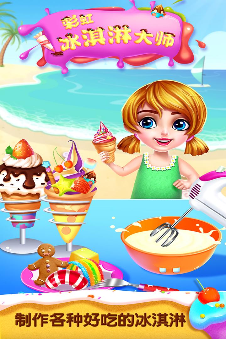 彩虹冰淇淋大师软件截图4