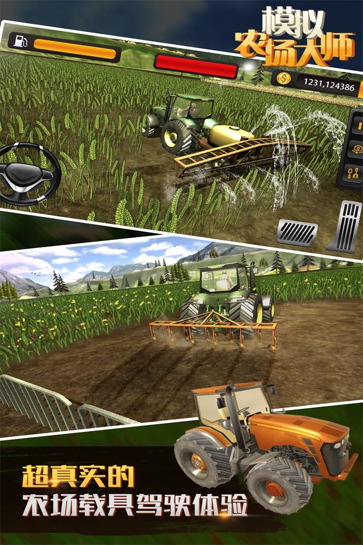 模拟农场大师软件截图3