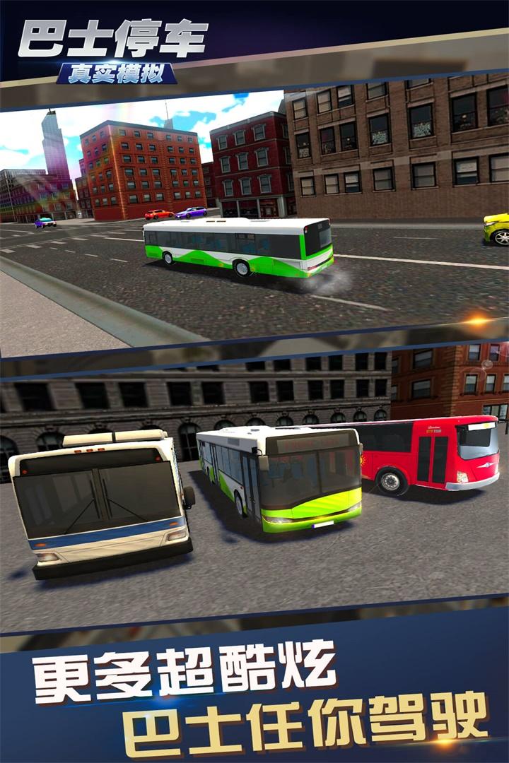 真实模拟巴士停车软件截图1