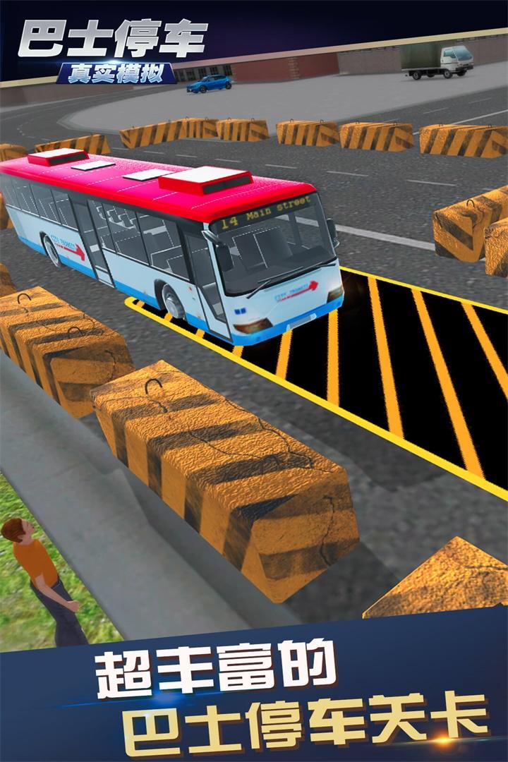 真实模拟巴士停车软件截图3