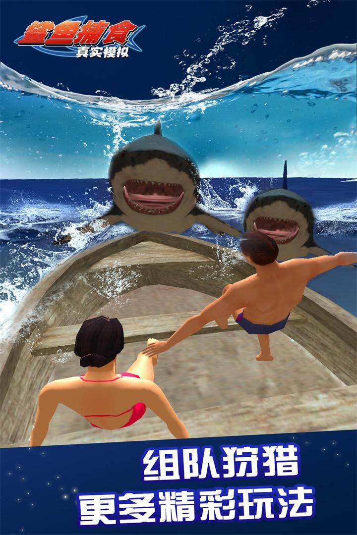 真实模拟鲨鱼捕食软件截图4