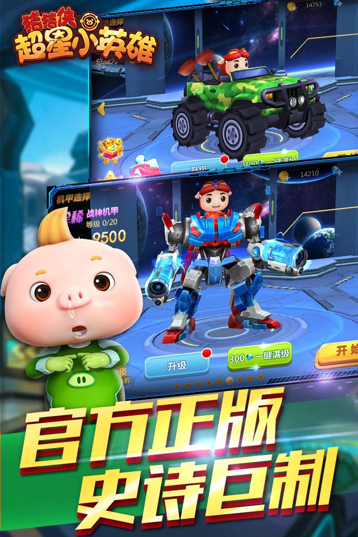 猪猪侠超星小英雄软件截图0