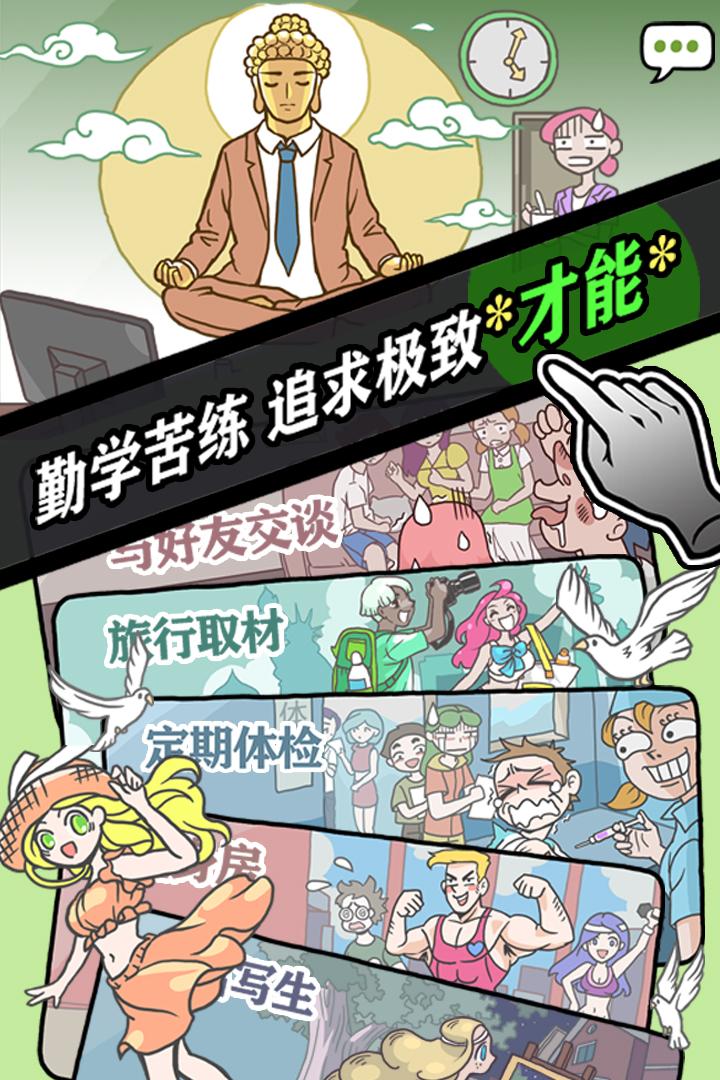 人气王漫画社软件截图2