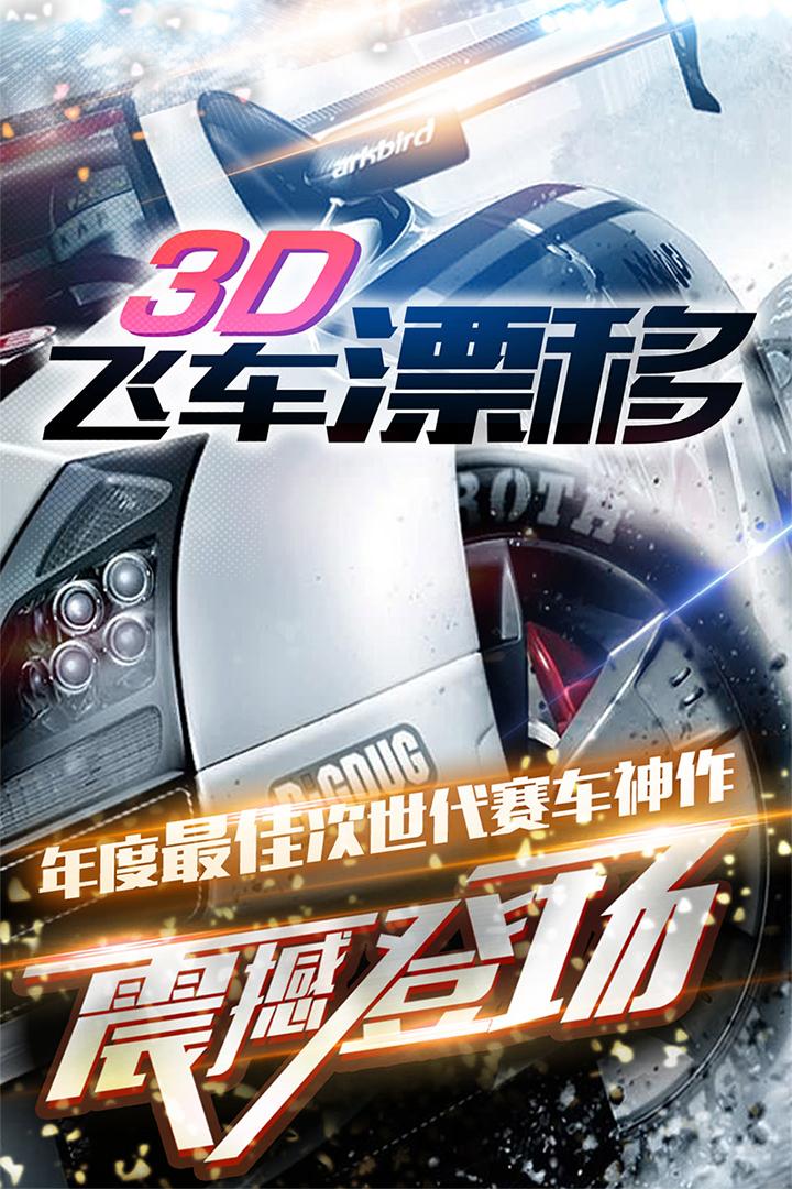 3D飞车漂移软件截图3