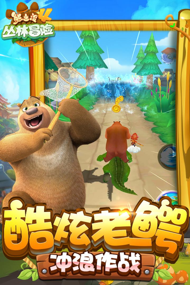 熊出没4丛林冒险软件截图2