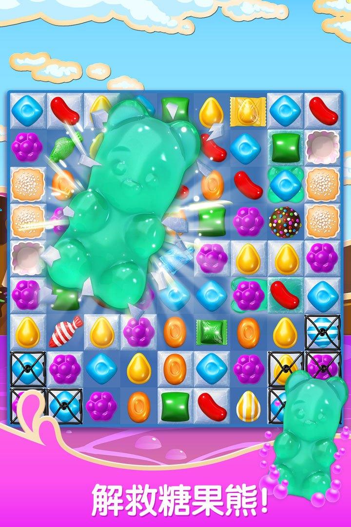 糖果苏打传奇软件截图2
