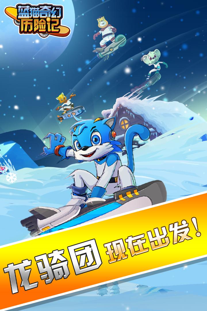蓝猫奇幻历险记软件截图2